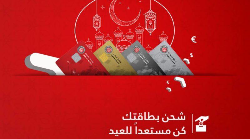 كن مستعدا للقلاع خلال ايام العيد للقضاء عطلة ممتعة مع حمل بطاقة بنك جيهان المصرفية اينما تذهب.