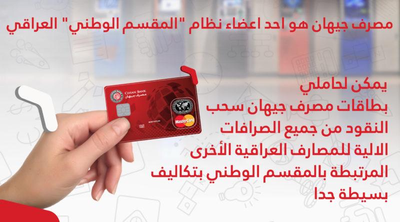 مصرف جيهان هو احد اعضاء نظام المقسم الوطني العراقي
