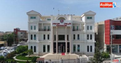 برنامج بنك النجوم من قناة العراقية مع مصرف جيهان للاستثمار والتمويل الاسلامي