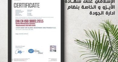 حصول مصرف جيهان للإستثمار والتمويل الاسلامي على شهادة الايزو