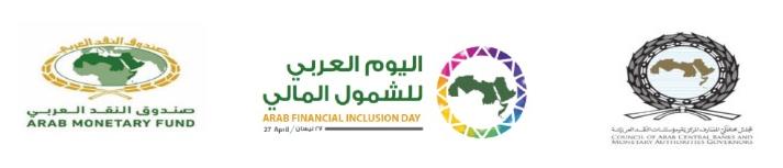 البيان الصحفي لليوم العربي للشمول المالي
